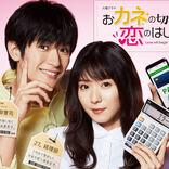 三浦春馬さんドラマ『カネ恋』全4話でどう完結させるのか? 愛すべきキャラクターばかり、あらためて惜しむ声