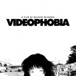 『VIDEOPHOBIA』漫画家・山本直樹によるポスター解禁 竹中直人&東村アキコらコメントも