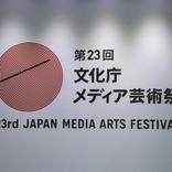 第23回文化庁メディア芸術祭受賞作品展 アートなど4部門の作品紹介