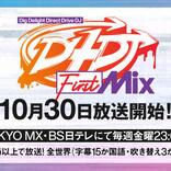 『D4DJ』アニメが10月30日より放送開始、追加キャストに古谷徹、竹中直人、DAIGO、水樹奈々など