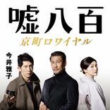 映画「嘘八百 京町ロワイヤル」京都の町で巻き起こる騙し合いのコンゲーム!