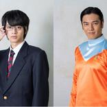 飯島寛騎がタイムリープ、要潤が2520年の未来人に! リアル脱出ゲームドラマ出演