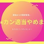 ナト☆カン!、適当アイドルというコンセプトを投げ捨てる!?