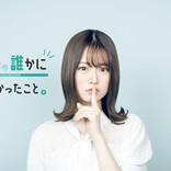 乃木坂46・山崎怜奈、帯番組パーソナリティに決定「緊張していますが…」