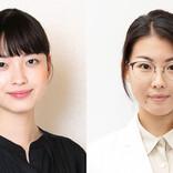 桜田ひより&茅島みずきが『メンズ校出演』 福田麻由子は保健の先生役に