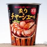 噛むほどにあふれる国産黒豚の深い味わい!シリーズ第4弾『匠旨・炙りチャーシュー味』が美味すぎ!