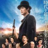 三浦春馬主演、映画『天外者』12月公開 三浦翔平、西川貴教らコメント