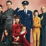 深田恭子が赤ん坊を抱える家族写真『ルパンの娘』ポスタービジュアル公開