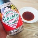 日本とアメリカのコラボ!『タバスコ®ブランドスパイシーしょうゆ Plus』は激辛好き必見の万能調味料!