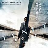 【映画ランキング】クリストファー・ノーラン監督最新作『TENET テネット』が初登場V