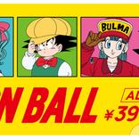 オッス!オラ悟空!『ドラゴンボール』のいい感じなグッズが全品390円だってよ!オラわくわくすっぞ!