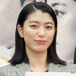 成海璃子、9月中旬に結婚していたことを発表 子役時代からのファンより祝福の声