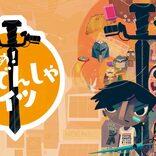 『Knights and Bikes』の日本版ゲーム『すすめ!じでんしゃナイツ』発売決定