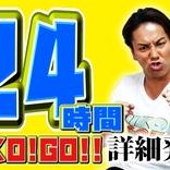 狩野英孝、24時間YouTube生配信! 収益の一部は東北魂義援金に寄付へ