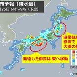 25日 四国~東海は「激しい雨」 北日本は元台風の影響で大雨のおそれ
