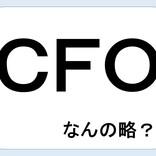 【クイズ】CFOって何の略だか言える?意外に知らない!