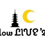 【Slow LIVE】国際フォーラム公演がスタート&両会場の後日配信も決定