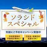 ソラシドエア、割引運賃「ソラシドスペシャル」を販売 東京~九州路線は片道5,000円から