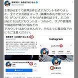 お金配りおじさんの前澤友作さんが主要SNSで公式アカウント作成!FacebookやLINEなど全てで公式認証マークつき
