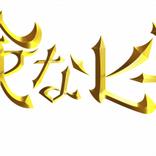 サジヒロ福田が「日曜劇場」で連ドラ初レギュラー! 屋敷をよく知るミステリアスな看護師を熱演