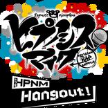 「ヒプマイ」レギュラー番組がリニューアル、10月からYouTubeで新番組