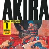 大友克洋『AKIRA』第1巻が100刷到達 発売から36年、講談社コミックス史上初の快挙