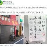 """「なんか感動しちまった」 街中華の張り紙に集まった""""リプライ""""が話題に"""