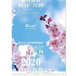 東京国際映画祭特別招待作品 ベネチア金獅子賞『ノマドランド』など17本