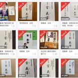 菅義偉首相の名刺は1枚1万円、政治家の名刺が転売市場に流出するワケ