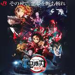 劇場版『鬼滅の刃』公開記念!JR九州でコラボキャンペーンを実施
