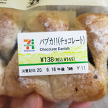 セブンイレブンの語気強めの謎パン「バブカ!!」を食べてみる / 見た目を裏切る味わいと、芽生えた感情