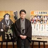 松本白鸚「先は考えず舞台に命を」 『十月大歌舞伎』取材会レポート