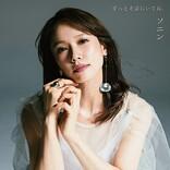 ソニン、つんく♂との再タッグで「カレーライスの女」のアンサーソングをリリース