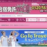 合宿免許ワオ、「Go To トラベルキャンペーン」割引販売中 シングル利用でAT車13万円台から