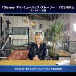 YOSHIKIが『ライオン・キング』と自身の人生を重ねる、ディズニーとの初タッグによる音楽ドキュメンタリー番組を配信