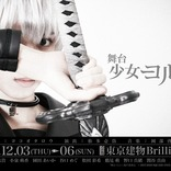 「NieR: Automata」と世界観を共有した「舞台ヨルハ」最新作 『舞台 少女ヨルハVer1.1a』の上演が決定