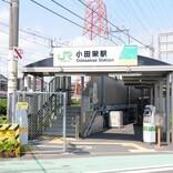 あの駅には何がある? 第28回 大注目エリアに変貌した小田栄駅(JR南武線浜川崎支線)