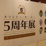 人気男性キャラ大集合!『オランジュ・ルージュ』5周年記念展示会!