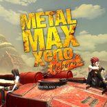 『METAL MAX Xeno Reborn(メタルマックスゼノ リボーン)』レビュー:Xeno(ゼノ)=異物という言葉に相応しい! 魅力とクセを併せ持つ意欲作