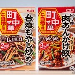「町中華の達人」が認めた名店の味が自宅で楽しめる!? 『町中華 台湾もやし炒めの素』をおためし!