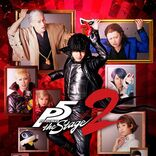 「PERSONA5 the Stage #2」横浜・大阪公演の千秋楽ライブ配信が決定