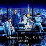 【先ヨミ・デジタル】嵐「Whenever You Call」が現在DLソング首位、DISH//「猫」初のトップ10入りなるか?