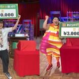 ヒャダイン&ケロポンズ、小5クイズ全問正解で300万円獲得