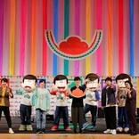 櫻井孝宏、中村悠一、神谷浩史らTVアニメ『おそ松さん』第3期放送記念イベントが開催 オフィシャルレポートが到着