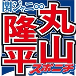関ジャニ・丸山隆平「サタプラ」生出演を見合わせ 村上信五が代役MC こじるりに「久しぶりやなあ」