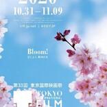「第33回東京国際映画祭」特別招待作品17本が決定 ポケモン&スーパー戦隊特集も