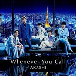 【ビルボード HOT BUZZ SONG】嵐「Whenever You Call」が初登場首位 Mr.Children 「turn over?」が続く