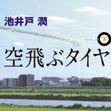 映画「空飛ぶタイヤ」は長瀬智也主演!大企業に戦いを挑む姿に目が離せない