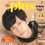 「TVガイドPLUS」二宮和也表紙、映画『浅田家!』撮影の日々語る