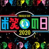 第7世代が選ぶドリームマッチベストネタで「ツッコミの祭典」を振り返る!【お笑いの日2020】